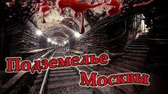 Подземелье Метро и Москвы! Dungeon Metro and Moscow!