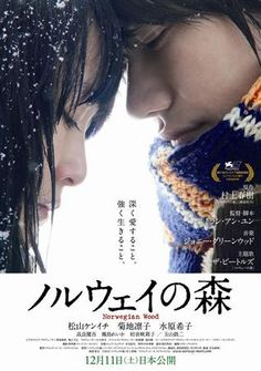 Movie #6: Norwegian Wood: beautiful to look at. lame damaged women. weak male protagonist. tedious obsessive dull love. book wasn't much better, but at least the mood was lovely and nostalgic. ah well!