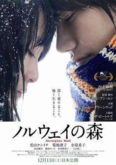Norwegian Wood (2010), filme japonês