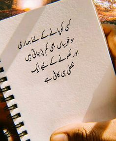Best Quotes In Urdu, Poetry Quotes In Urdu, Sufi Quotes, Best Urdu Poetry Images, Love Poetry Urdu, Text Quotes, Urdu Quotes, Image Poetry, Poetry Pic