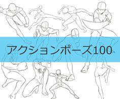 自分の練習用で描いたのを切り貼りしたものです。 テキトーな筋肉な上に線が雑ですが良ければアタリとかに使ってください。 10種類のアクションそれぞれ10個づつ描いてます。
