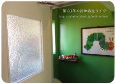 うちの団地の古いモノ http://palette.blush.jp/self-reform/2014/03/post-149.html