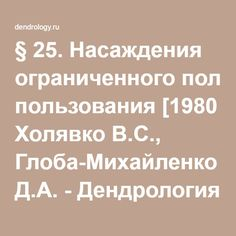 § 25. Насаждения ограниченного пользования [1980 Холявко В.С., Глоба-Михайленко Д.А. - Дендрология и основы зеленого строительства]