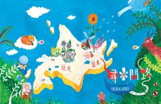 cakefortiger - Hokkaido map illustration