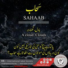 Urdu Words With Meaning, Urdu Love Words, Arabic Words, Word Meaning, English Language Learning, Arabic Language, Learning Arabic, Vocabulary Words, Sufi
