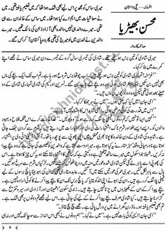 Mohsin Bhairia A Short True Story by Saima Kardar. My mother in law was doubtful about me because I was educated. I had done masters in economics. I belonged to the family of my mother in law. Urdu Stories, Hot Stories, Novels To Read, Books To Read Online, Hot Romantic Novels, Short Horror Stories, Urdu Novels, Free Pdf Books, Pehli Raat