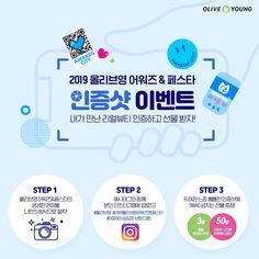 올리브영 공식계정(@oliveyoung_official) • Instagram 사진 및 동영상 Graph Design, Layout Design, Web Design, Logo Design, Creative Poster Design, Creative Posters, Event Banner, Web Banner, Promotional Design