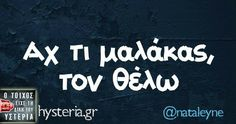 Greek Memes, Funny Greek, Greek Quotes, Funny Statuses, Have A Laugh, True Words, Laugh Out Loud, Sarcasm, Laughter