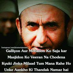 Urdu Quotes Islamic, Islamic Inspirational Quotes, Islamic Dua, Urdu Love Words, True Words, Islam Hadith, Islam Quran, Alhamdulillah, Best Couple Quotes