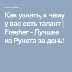 Как узнать, к чему у вас есть талант | Fresher - Лучшее из Рунета за день!