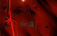 Fonds d'écran Art - Numérique Style Asiatique Bambou