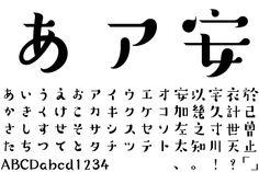 すずむし | フォント製品 | 株式会社モリサワ Script Fonts, Typography Fonts, Chinese Logo, Japanese Typography, Word Design, Chalk Art, Lettering Design, Alphabet, Logos