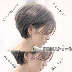 Pin on ヘア Pin on ヘア Korean Short Hair, Short Grey Hair, Short Hair Cuts, Short Hair Styles, Love Hair, Great Hair, Gorgeous Hair, Bob Haircut For Fine Hair, Cute Hairstyles For Short Hair