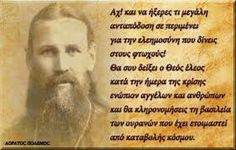 Orthodox Christianity, Christian Faith, Poetry, Inspirational Quotes, Books, Believe In God, Life Coach Quotes, Libros, Inspiring Quotes