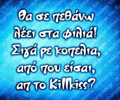 Find images and videos about greek quotes and greek quotes funny on We Heart It - the app to get lost in what you love. Clever Quotes, Funny Quotes, Word 2, Greek Quotes, Just Kidding, True Words, Just For Laughs, Laugh Out Loud, Jokes