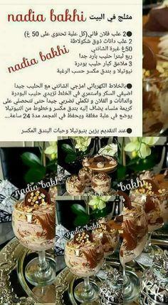 Arabic Dessert, Arabic Sweets, Arabic Food, Algerian Recipes, Oreo Cheesecake, Dessert Drinks, Flan, Cake Recipes, Deserts