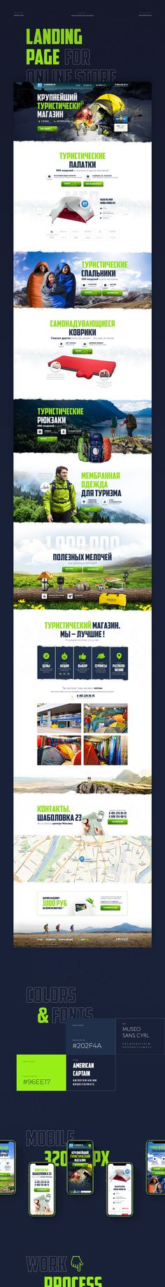 Landing Page для интернет-магазина on Behance Web Design, Website Design Layout, Website Design Inspiration, Layout Design, Graphic Design, Website Designs, All Website, Modern Website, Business Website