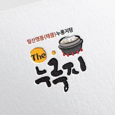 로고디자인 포트폴리오 보기 | 로고 디자인 외주 | 디자인공모전 | 라우드소싱 Ci Design, Layout Design, Graphic Design, Restaurant Logo Design, Restaurant Names, Calligraphy Logo, Typography, Korean Logo, Factory Architecture