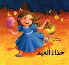 A Crafty Arab: 99 Ramadan Children Books - Hithaa Al Eid: The Eid Shoes (Arabic Edition)