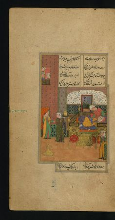 16th Century Persian painting.  (Photo credit - Walters Museum)