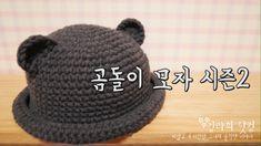 코바늘 모자 : 초간단 아기부터 어른까지 곰돌이 모자 만들어봐요 : 네이버 블로그 Cape Pattern, Knitting Videos, Crochet Accessories, Baby Hats, Hats For Women, Baby Knitting, Headbands, Cross Stitch, Crochet Hats