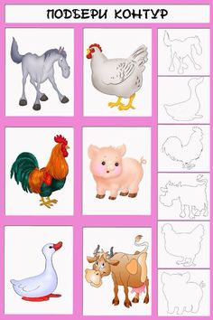 G Farm Animals, Animals And Pets, Visual Perception Activities, Hidden Pictures, Montessori Baby, Literacy Skills, Little Monsters, Kids Education, Kids Playing