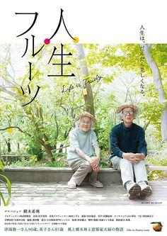 Jinsei furûtsu poster, t-shirt, mouse pad Type Posters, Movie Posters, Graphic Posters, Movie Records, Japanese Poster Design, Master P, Japanese Photography, Best Cinematography, Japanese Typography