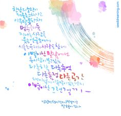 - calligraphy & design: 밀알글씨(adreamOfSeed) -eMail: ludeblue@naver.com -facebook: /donghwa1 -instagram:adreamofseed