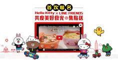 Hello Kitty x Line friends for 7-Eleven, Taiwan ♪( ´▽`)