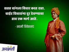 सुप्रभात... आपला दिवस 'अर्थ'पूर्ण जावो.  #सुविचार #मराठी #Quotes #Suvichar #Marathi #vivekananda
