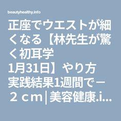 正座でウエストが細くなる【林先生が驚く初耳学 1月31日】やり方 実践結果1週間で-2cm | 美容健康.info