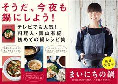 「まいにちの鍋」 青山有紀著/本体1300円/2013年11月1日発売