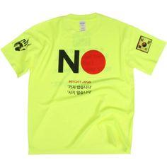 사지않습니다 노노재팬 티셔츠 2 네온 - 특별한 날엔 캔버스티  #일본불매운동 #보이콧재팬 #티셔츠 #형광티셔츠 #네온티셔츠 #안중근 #손도장 #노노재팬 #노재팬 #노노재팬티셔츠 #태극기 #김구 Neon, Japan, Sports, Tops, Fashion, Hs Sports, Moda, Fashion Styles, Neon Colors