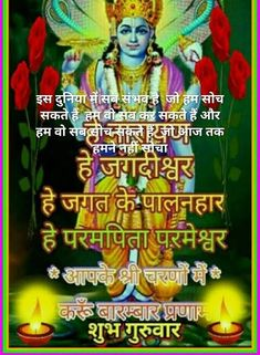 Subh Guruwar Good Morning Images Wallpaper Pictures Photos Thursday Morning Images, Gud Morning Images, Good Morning Flowers Pictures, Good Morning Picture, Morning Pictures, Flower Pictures, Good Morning Sunrise, Happy Morning, Good Morning Greetings