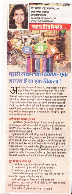 #Retail #SOP #Yourretailcoach #Jewellery #Apparel #enterindia #makeinindia #India #Aajkaanand #Entrepreneur #10/05/2015
