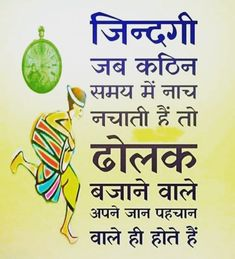 If you like reading Hindi Quotes on Life, we are going to present the latest Hindi Quotes About Life in this post. Chankya Quotes Hindi, Desi Quotes, Marathi Quotes, Punjabi Quotes, Life Lesson Quotes, Life Quotes, Aa Quotes, Motivational Quotes, Inspirational Quotes