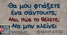 - Θα μου φτιάξετε ένα σάντουιτς; Funny Greek Quotes, Greek Memes, Funny Picture Quotes, Sarcastic Quotes, Funny Photos, Funny Cartoons, Funny Memes, Hilarious, Jokes
