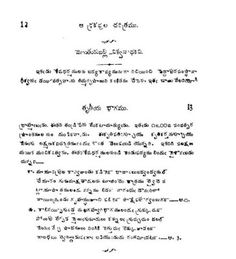 PEDDAPURAM VISESAALU - పెద్దాపురం చరిత్ర: First Poet of Peddapuram పెద్దాపురం తొలి కవి పండిత...