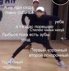 new ideas for memes reaction love kpop Stupid Memes, Funny Memes, Hello Memes, Russian Memes, Avakin Life, Cute Love Memes, Bts And Exo, Relationship Memes, School Humor