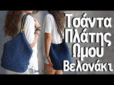 Crochet Backpack Easy Watch the Video and find out how you can make an Easy Crochet Backpack that converts into a purse in just seconds! For written instruct. Crochet Bag Tutorials, Crochet Projects, Crochet Patterns, Crochet Backpack, Backpack Purse, Easy Crochet, Crochet Hooks, Crochet Handbags, Crochet Bags