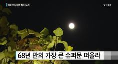68년 만에 떠오른 #슈퍼문 #SuperMoon #Korea 2016.11.14(월)  https://youtu.be/5xiAsZc1gqo