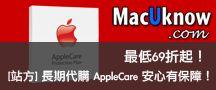 MacUknow | 蘋果知識網