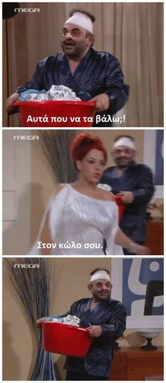 Tv Quotes, Movie Quotes, Funny Quotes, Tv Funny, Stupid Funny Memes, Mega Series, Sisters Of Mercy, Greek Quotes, Series Movies