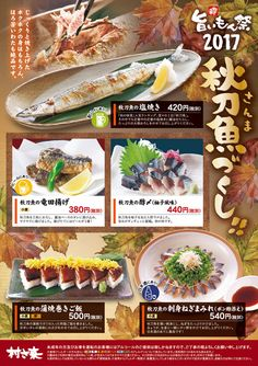 http://www.g-taste.co.jp/fi/murasaki/cp/image/201709/cp_201709.html