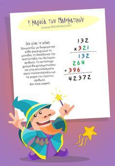 Νέα εκπαιδευτική αφίσα! Μαθηματικά - προπαίδεια: ''Η μαγεία των Μαθηματικών''