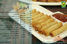 Ramadan Special Dishes 2013 Pakistani Ramzan Chicken Cheese Roll Recipe by Masala Mornings Cooking Show Recipes by Shireen anwer in Urdu and English Hum Masala TV Indian Recipe Cooking Recipes In Urdu, Spicy Recipes, Easy Cooking, Indian Food Recipes, Baking Recipes, Yummy Recipes, Dessert Recipes, Rolled Chicken Recipes, Ramzan Recipe