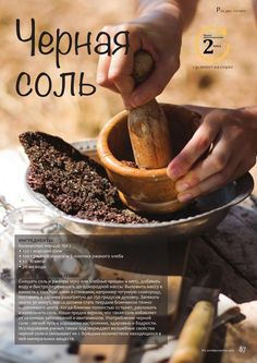Raw Food Recipes, New Recipes, Cooking Recipes, Healthy Recipes, Homemade Seasonings, Spice Mixes, Saveur, Bread Baking, Healthy Drinks