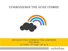 Συμβολισμοί Αγίας Γραφής | Christian Friends, S Word, The Covenant, Small Groups, Bible Verses, Symbols, Rainbow, Social Media, Greek