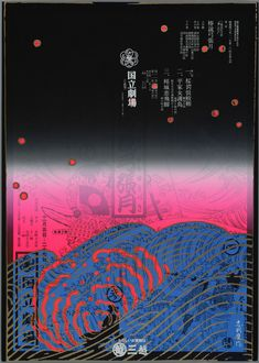 Tadanori Yokoo. Poster For National Bunraku Theatre. 1971