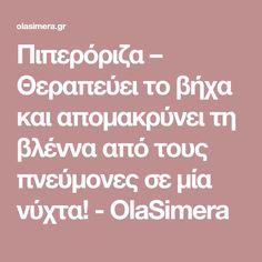 Πιπερόριζα – Θεραπεύει το βήχα και απομακρύνει τη βλέννα από τους πνεύμονες σε μία νύχτα! - OlaSimera